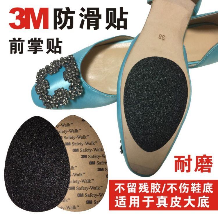 3M鞋底贴耐磨真皮大底保护贴膜高跟鞋前掌防滑贴后跟贴鞋掌贴