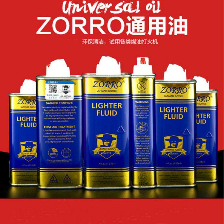香港佐罗煤油打火机万次火柴专用油通用油创意礼品配件133ML批发