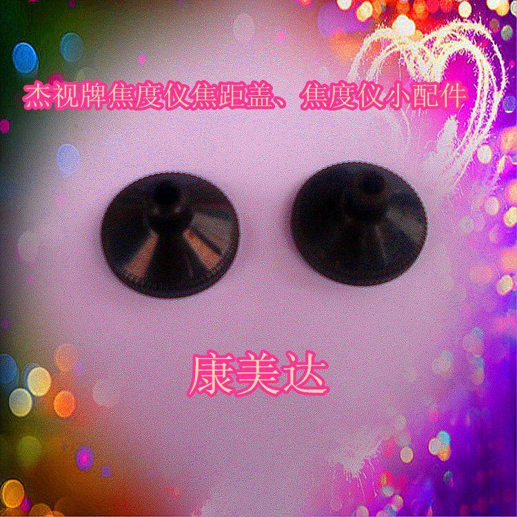 眼镜设备 杰视牌焦度仪焦距盖 焦度仪测量度数的焦距盖