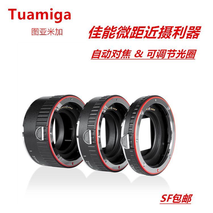 厂家直销金属接口微距近摄接圈佳能微单自动对焦近摄接环组