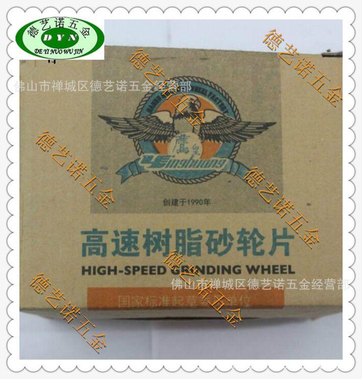 鹰皇砂轮 切割片 不锈钢磨片 超薄高速树脂锯片/磨光片