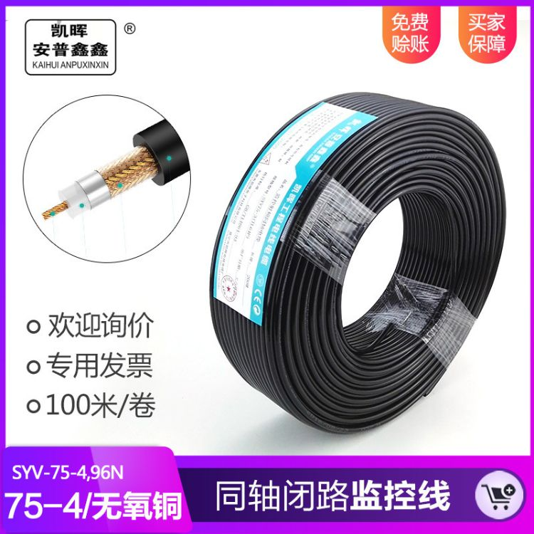 厂家供应 SYV75-4监控视频线铜芯铜网 无氧铜监控摄像头同轴电缆