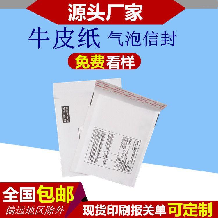美恒定制加厚防水防碎白色牛皮纸气泡袋信封打包袋快递包装袋子