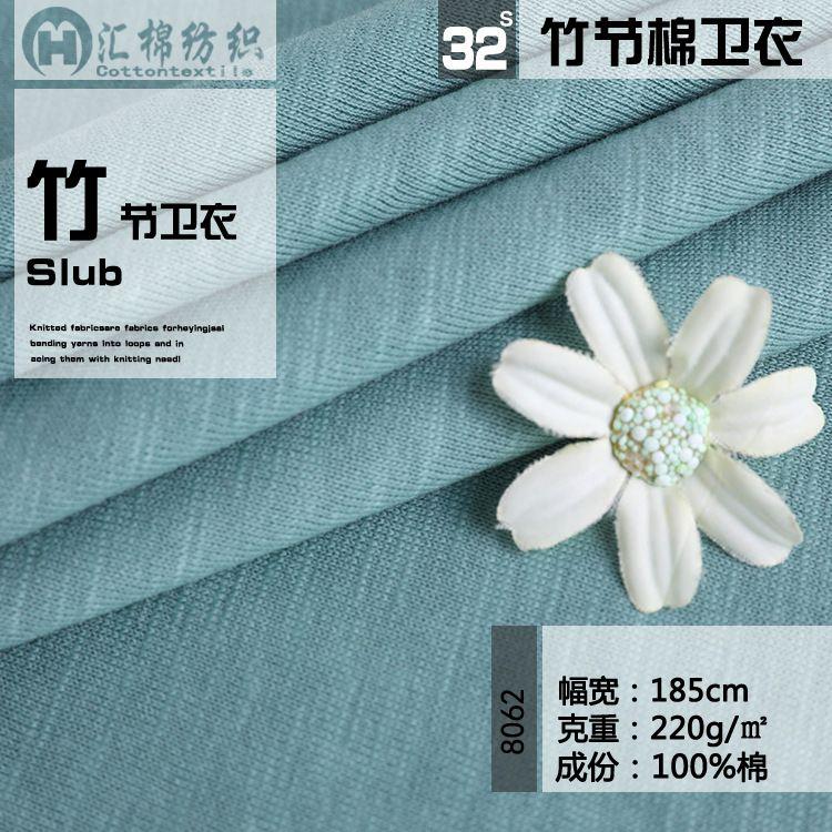 32支竹节棉卫衣毛圈布男女T恤卫衣运动家居睡衣内衣服装面料纺织