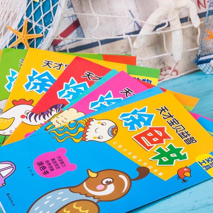 厂家直销8本幼儿童学画画填色本 宝宝益智画册涂鸦填色简笔画批发