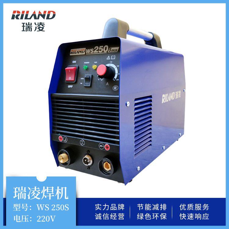 瑞凌WS250S氩弧焊机不锈钢焊机220V焊板厚0.3-6MM