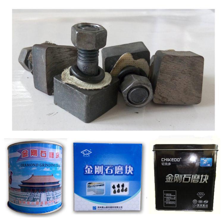 嵩山圆形12mm细磨块精磨块金刚石磨块砂浆磨块水磨石磨头生产厂家