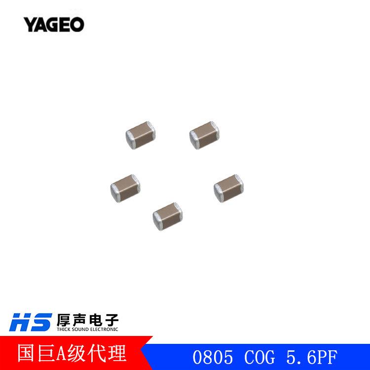 国巨供应贴片电容 陶瓷电容电子元器件