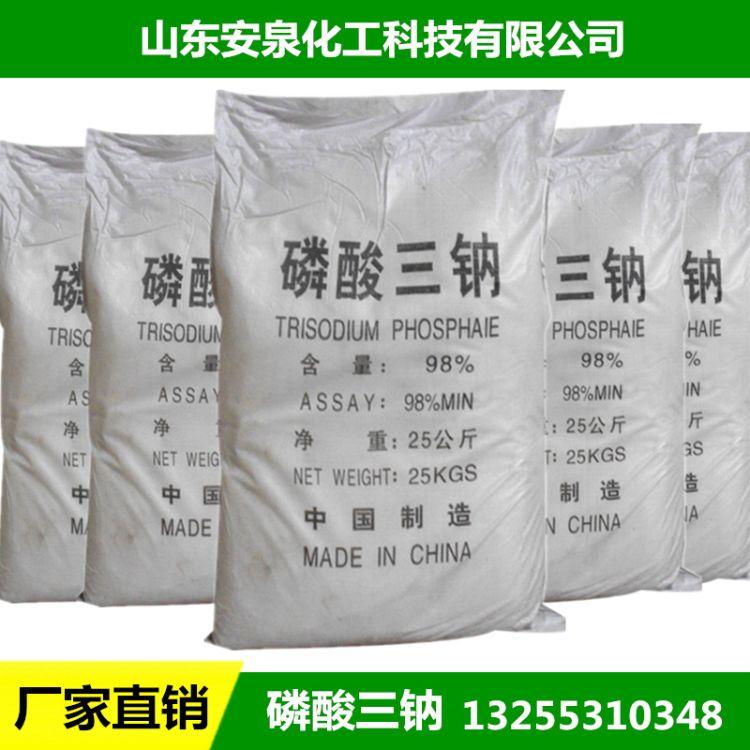 国标级 济南磷酸三钠 磷酸三钠厂家批发
