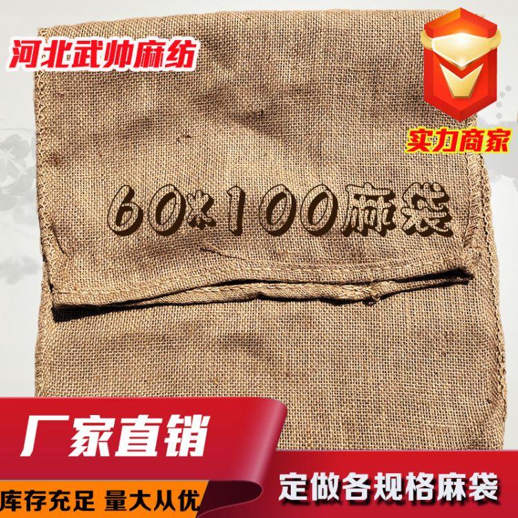 厂家直销60*100全新黄麻袋装粮食陈皮药材五金防洪防汛装土麻袋