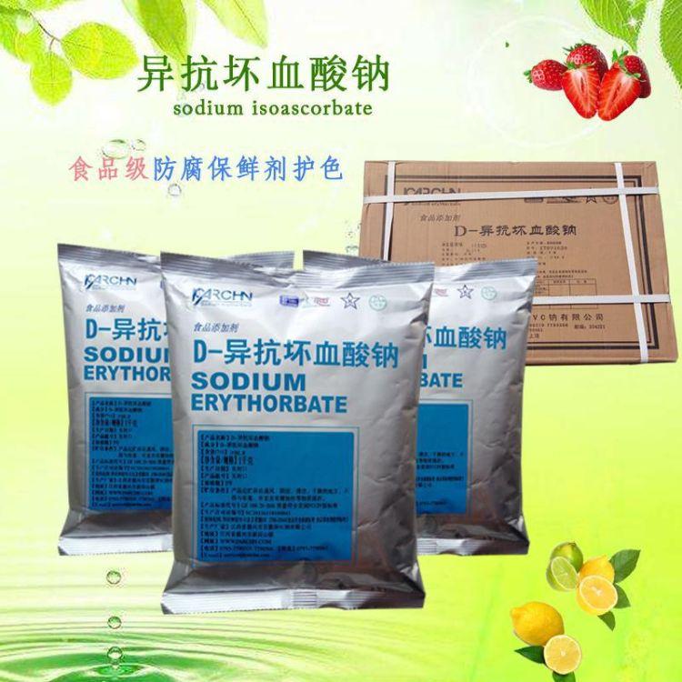 江西百勤D-异抗坏血酸钠食品级异VC钠 防腐护色保鲜正品保证