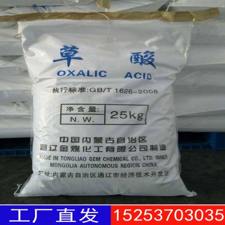 厂家直销草酸 含量99.6纯度工业草酸 无水草酸草酸清洗