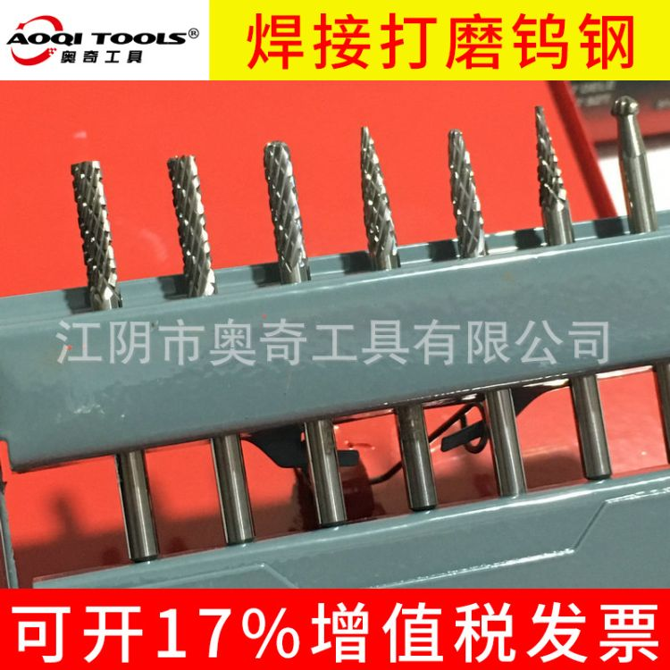 工业上焊接打磨钨钢磨头旋转锉 椭圆形硬质合金旋转锉