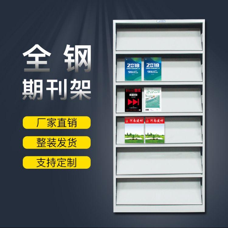 逾洋牌期刊架钢制报刊架金属书报架图书杂志书籍展示柜支持订做