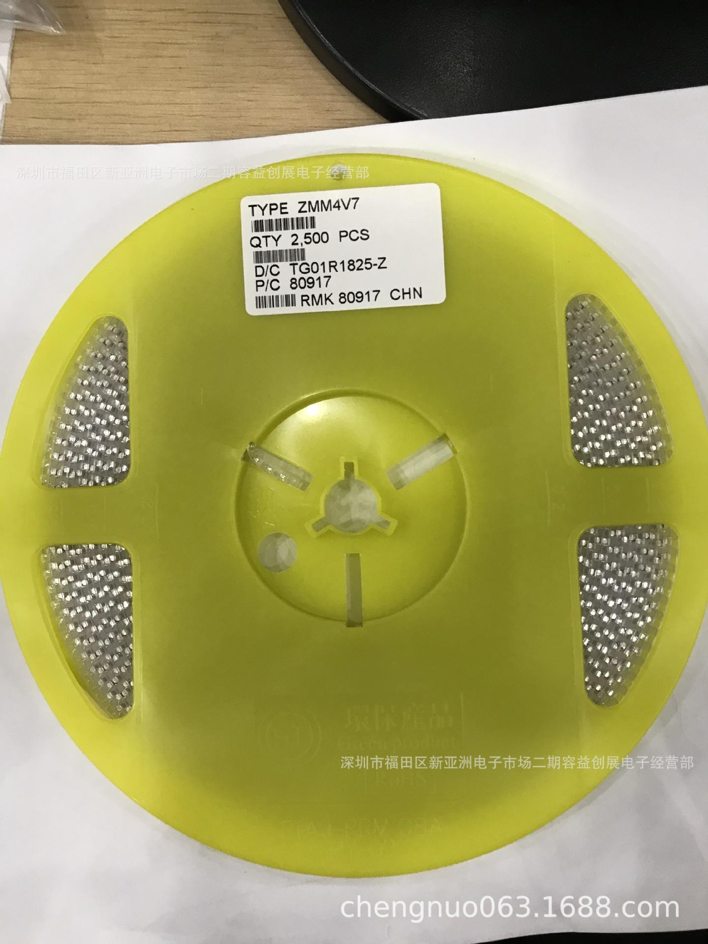 全新稳压二极管 ZMM4V7 0.5W 4.7V 1/2W 4V7 圆柱 2500只/盘-40元