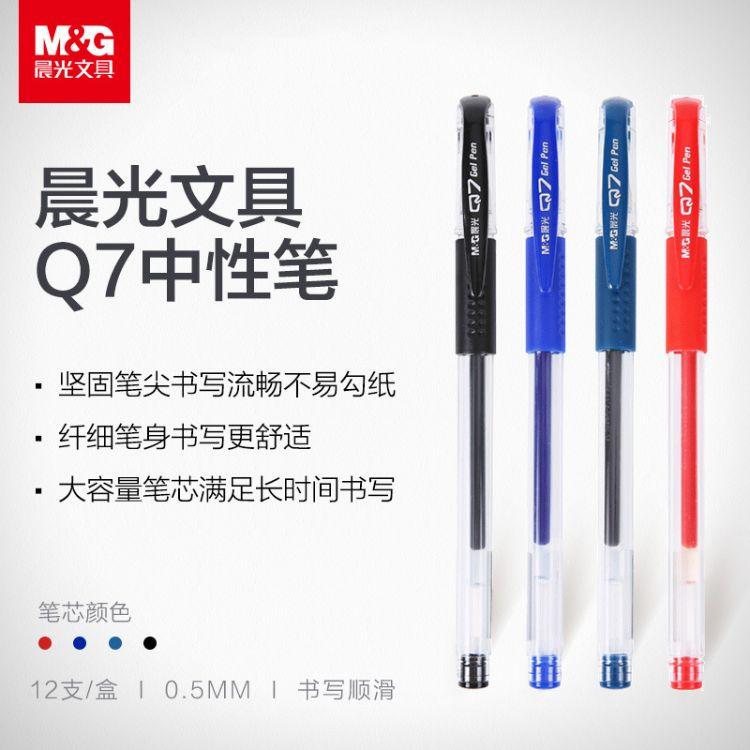 风速Q7中性笔办公用品学生文具黑色签字笔水笔批发一件代发