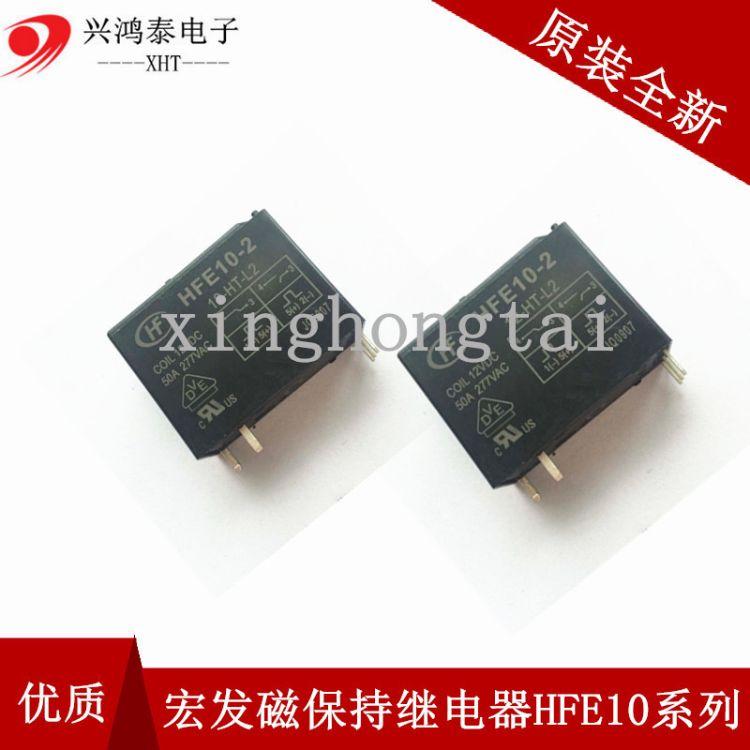 磁保持继电器HFE10-2/12-HT-L2一组常开50A双线圈带手动开关