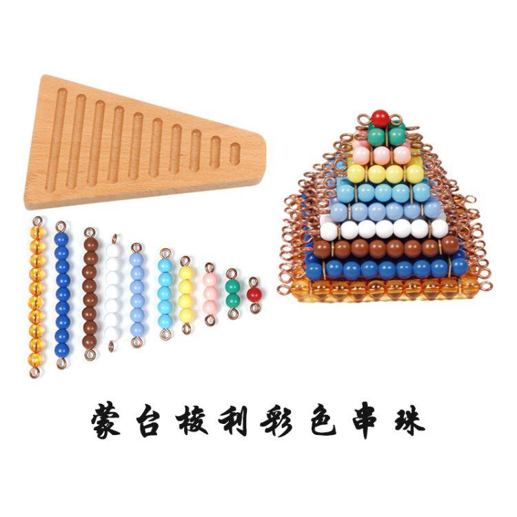 蒙台梭利蒙氏教具彩色串珠平方珠子幼儿园早教儿童益智玩具