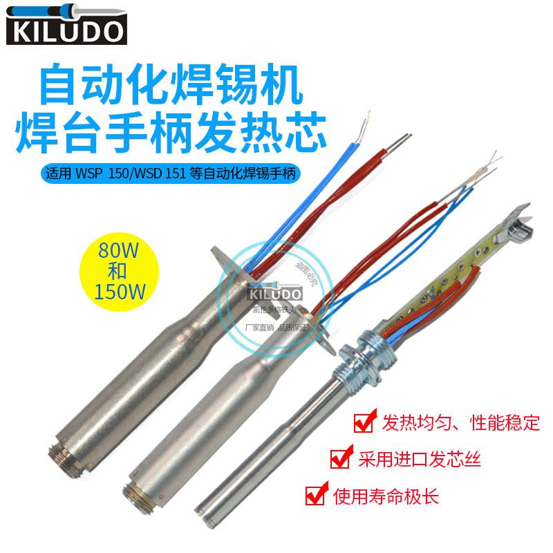 批发 国产威乐WSP150 80发热芯150W适用WELLER WSD151 81焊台手柄