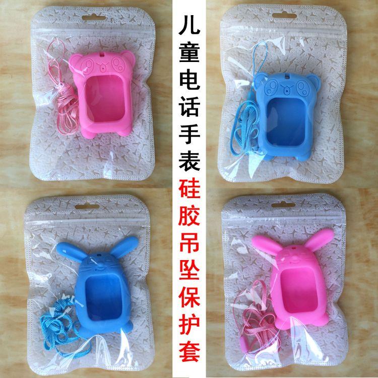 儿童电话手表保护套 智能定位电话手表吊坠 卡通兔子小熊 精包装