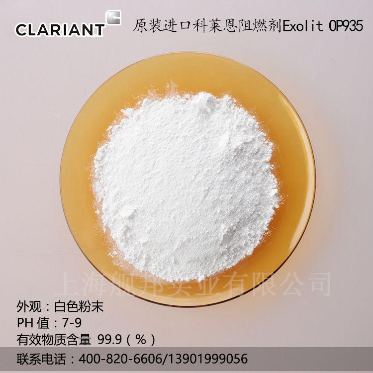 科莱恩无卤阻燃剂 Exolit OP935 可用于电路板阻燃剂