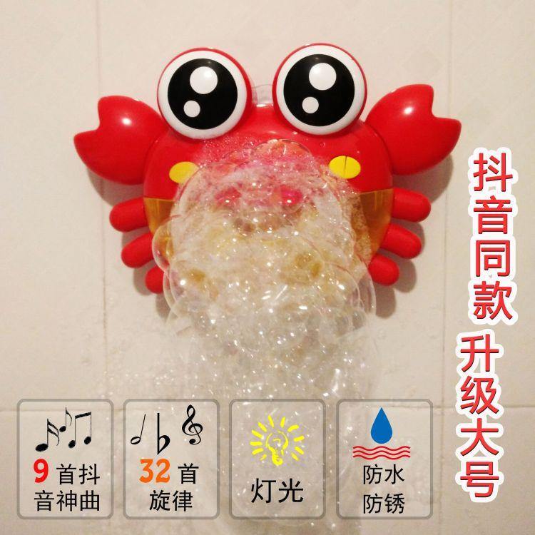 欢乐泡泡螃蟹 宝宝创意泡泡沐浴伴侣 音乐起泡机浴室洗澡戏水玩具