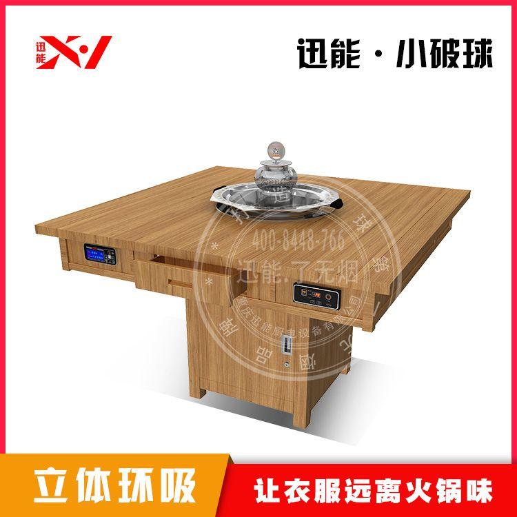 商用无烟火锅桌黑胡桃带抽屉电磁炉无烟净化火锅桌配套专用电磁炉锅具