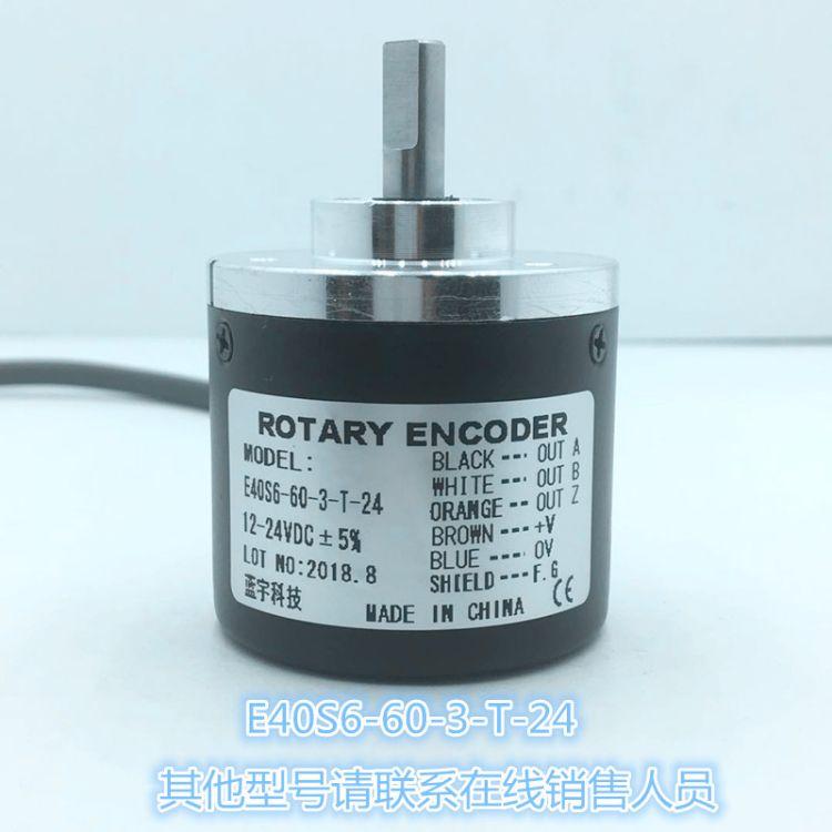 rotary encoder蓝宇科技 旋转编码器E40S6-60-3-T-24