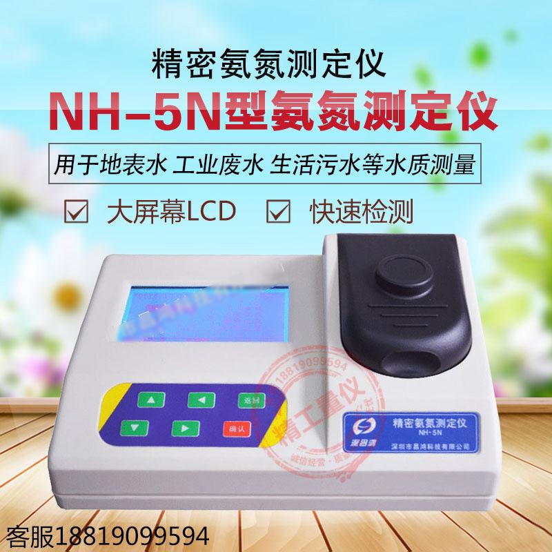氨氮测定仪 NH-5N型 水质分析仪 水中氨氮检测仪快速检测仪西瓦卡