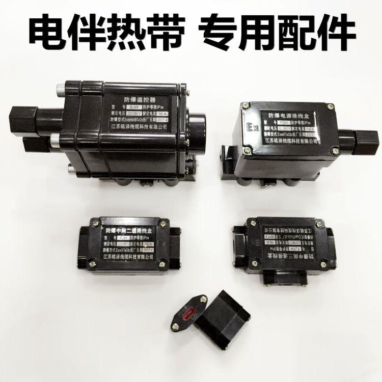 电热带伴热带防爆配件 温控器 电源接线盒 直通二通三通 尾端接头
