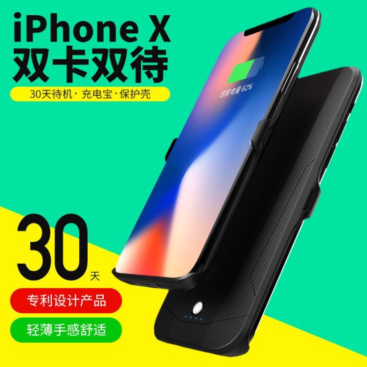适用于iPhone单卡变双卡双待超薄背夹智能适用苹果皮2SIM移动电源