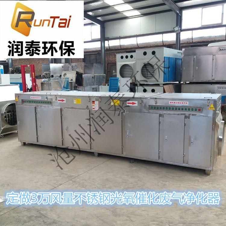 光氧催化废气处理设备 注塑机除味设备