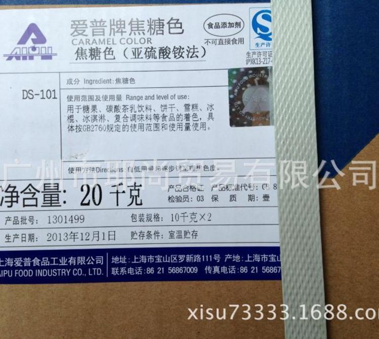 广州现货 焦糖色素 食品级 优质 食用焦糖色 上海爱普