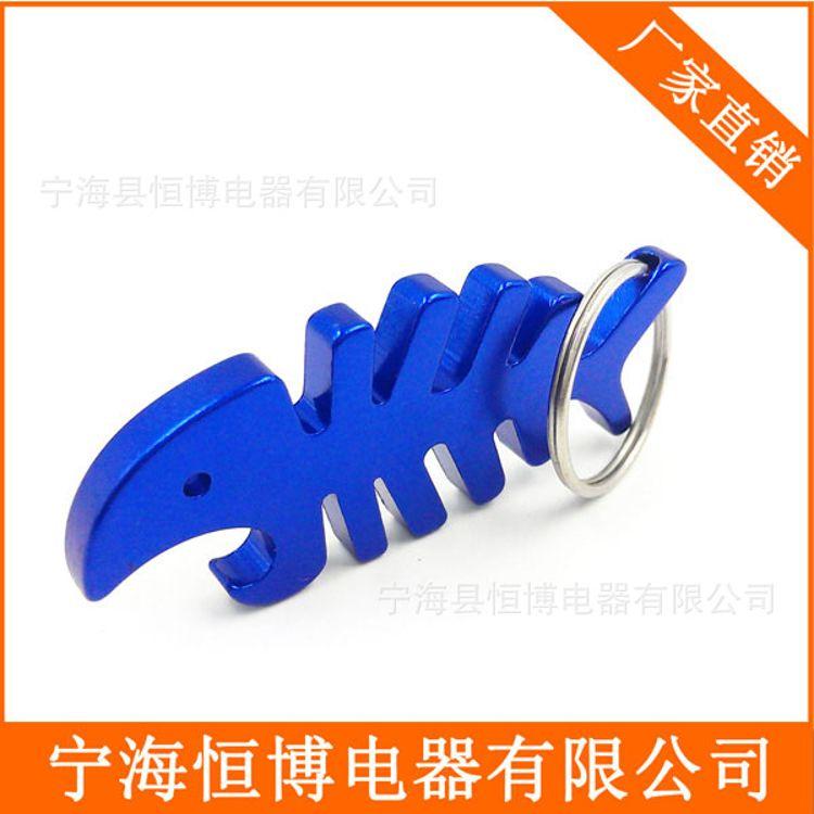 优质环保铝合金鱼骨开瓶器钥匙扣 鱼刺金属绕线器