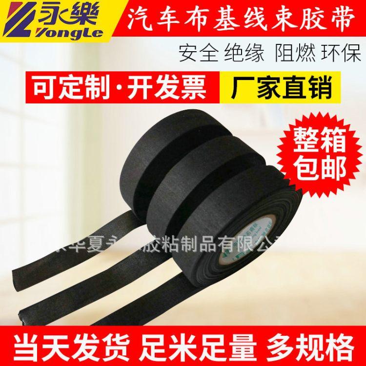永乐HX9523D汽车线束用涤纶布胶粘带耐撕裂耐腐蚀耐磨包缠胶带厂