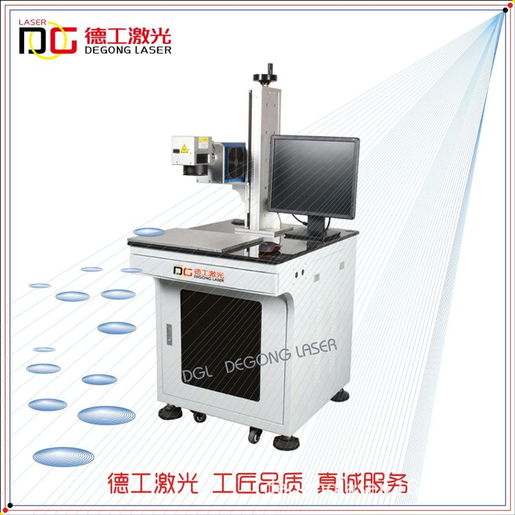 广州中山佛山江门紫外UV激光打标机开放式3W 陶瓷蓝宝石玻璃塑料