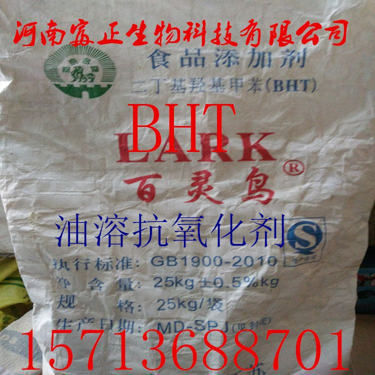 厂家直销 油溶性抗氧化剂 BHT(二丁基羟基甲苯)含量99% 1kg起订
