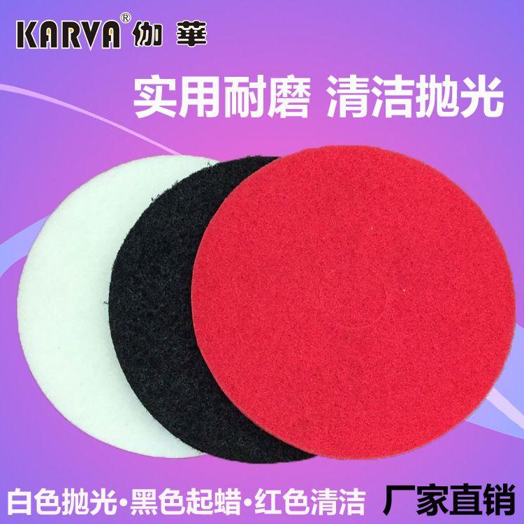 伽华百洁抛光垫13寸17寸20寸红色白色黑色大理石抛光起蜡片