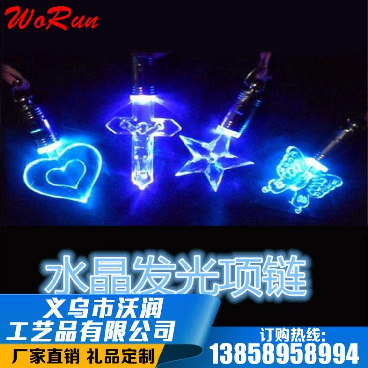 产地货源KTV用品卡通助威道具浙江发光注塑蓝光项链夜光玩具