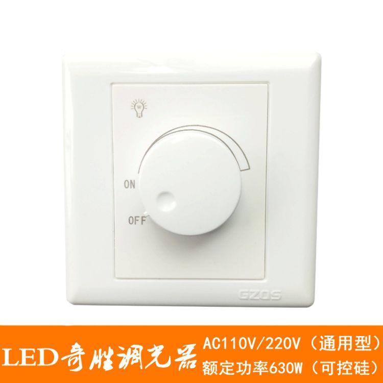 LED开关调光器 正品奇胜 110V 220V 可控硅调光 630W