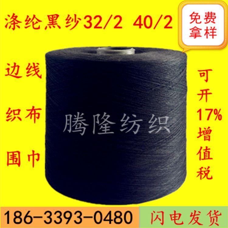 厂家供应32支涤纶特黑股线 纯涤色纺黑色仿大化合股纱32S/2