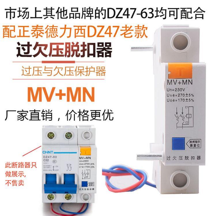 希崖过欠压脱扣器配DZ47-63 220V单相 MN+MV 过欠压保护器