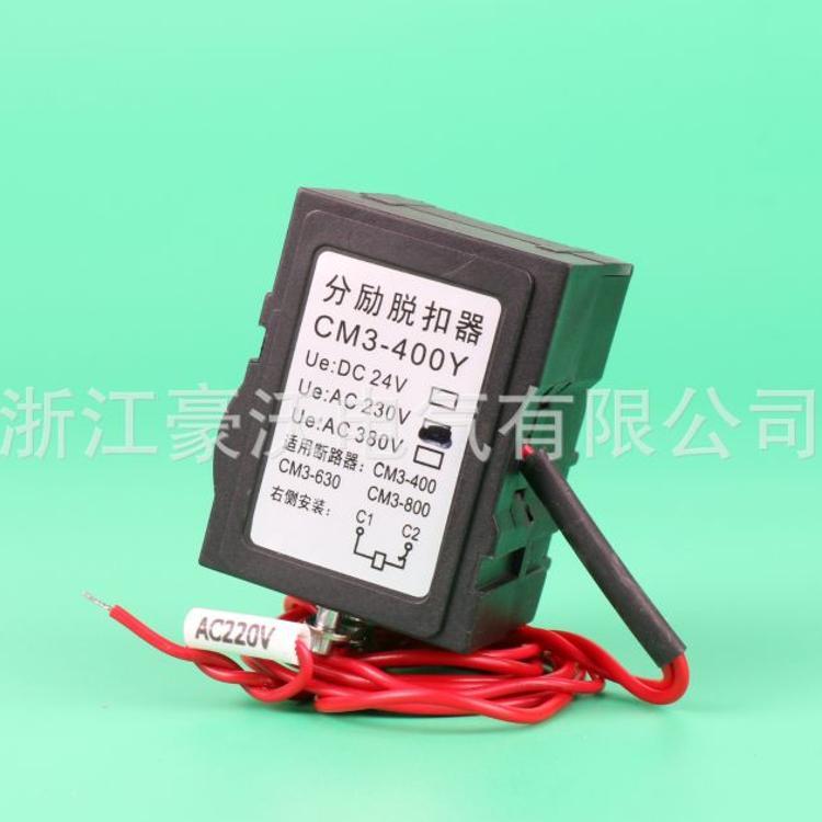 优质供应 CDM3 -400/3310分励脱扣器
