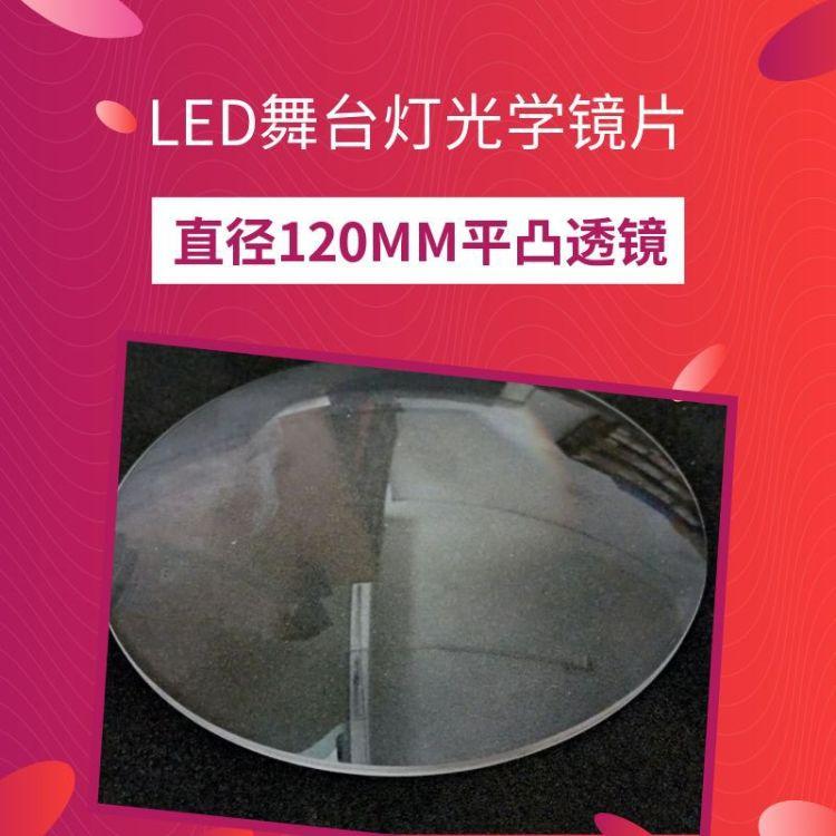 厂家专业订制   120MM平凸LED舞台灯镜片   光学透镜   放大镜片