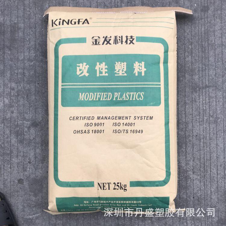 电镀级ABS广州金发HC-110批发厂家经销
