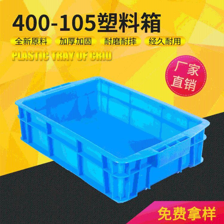400-100重加厚套叠箱食品绍兴塑料周转箱养殖箱超市周转筐