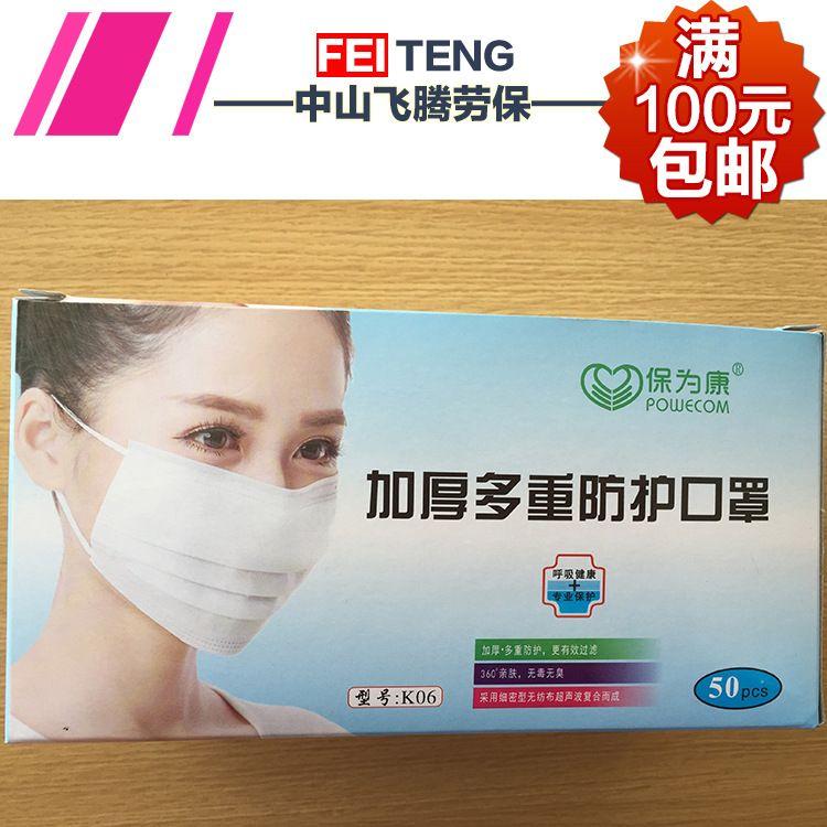 保为康K06加厚型多重防护口罩 挂耳式防尘防护一次性口罩批发