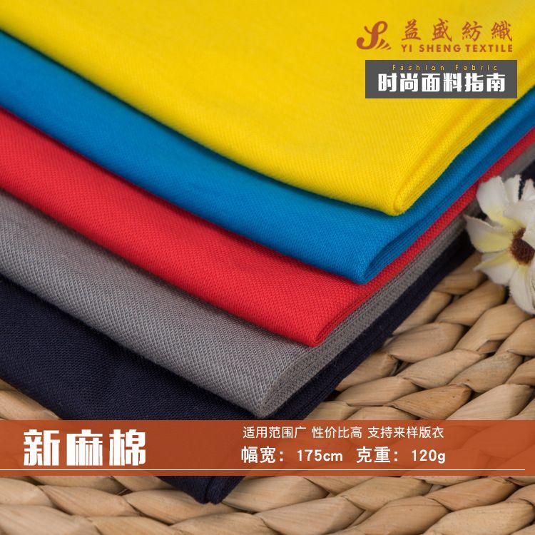 40S新麻棉面料 春夏男装布料 高弹T恤面料 小清新布料 现货批发