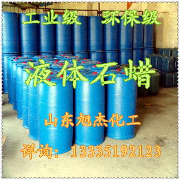 厂家直销 液体石蜡油,白油,氯化石蜡150#300#,石蜡 可分装