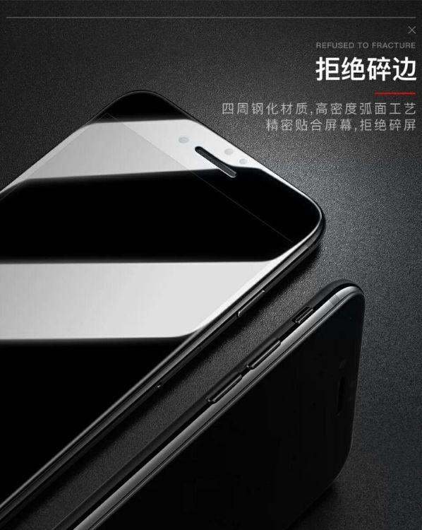 供应 碳纤维软边钢化膜iPhone7防窥钢化屏 高清